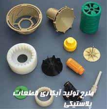 مطالعات توجیهی آبکاری قطعات پلاستیکی