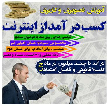 پکیج بزرگ آموزش کسب درآمد اینترنتی اپدیت فروردین ۱۳۹۶