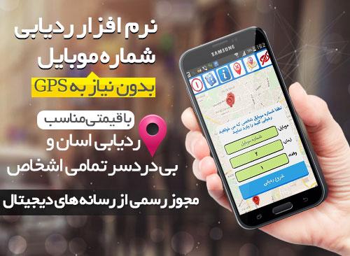 نرم افزار ردیابی دقیق افراد در تلگرام با استفاده از ردیاب همراه