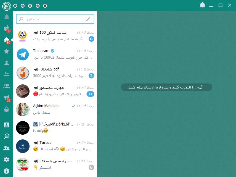 دانلود تلگرام پیشرفته ( ای گرام) نسخه ویندوز + حالت روح