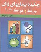 کتاب خود آموزبیماری های زنان و زایمان برک و نواک ۲۰۱۲