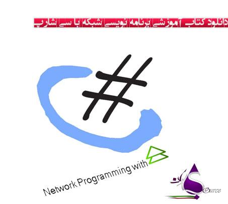 کتاب آموزشی برنامه نویسی شبکه با سی شارپ به زبان فارسی