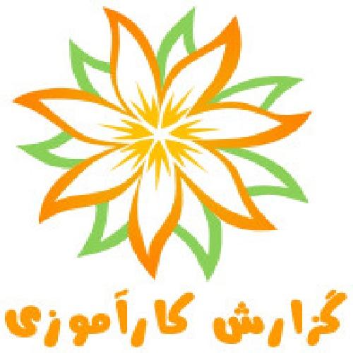 "<span itemprop=""name"">گزارش کارآموزی بازیافت سرباره حاصل از کوره بلند ذوب آهن اصفهان</span>"