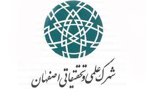 """<span itemprop=""""name"""">گزارش کارآموزی شهرک علمی و تحقیقاتی اصفهان</span>"""