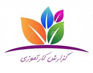 گزارش کارآموزی در صنایع کاشی خزر