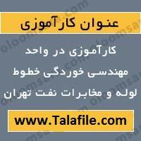 گزارش کارآموزی واحد مهندسی خوردگی خطوط لوله و مخابرات نفت تهران