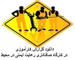 گزارش کارآموزی در کارگاه صافکاری