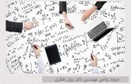جزوه تایپ شده ریاضیات مهندسی دکتر بیژن طائری