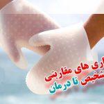 بیماری های مقاربتی شایع در ایران و جهان