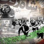 انشا در مورد انقلاب اسلامی ایران