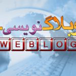 مقاله در مورد وبلاگ نویسی