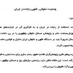 مقاله در مورد وضعیت حقوقی ـ فقهی رایانه در ایران