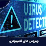 مقاله در مورد ویروس ها و سیستم های کامپیوتری