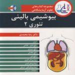 دانلود کتاب بیوشیمی بالینی تئوری ۲