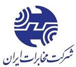 گلچین جدید ترین نمونه سوالات استخدامی شرکت مخابرات ایران