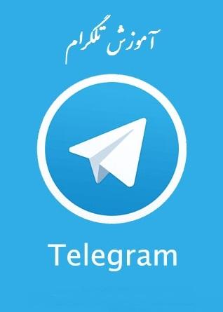 جدیدترین و کامل ترین کتاب خود آموز تصویری رایگان تلگرام