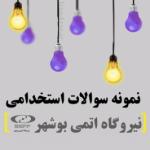 دانلودجدیدترین نمونه سوالات استخدامی نیروگاه اتمی بوشهر