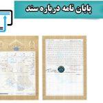 پایان نامه سند و اقسام آن
