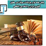 پایان نامه قرار بازداشت موقت در حقوق کیفری ایران و اسناد بین المللی