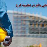 گزارش کارآموزی پروژه ساختمانی واقع در عظیمیه کرج