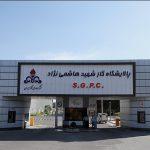 گزارش کارآموزی واحد بازیافت گوگرد ( SRU) پالایشگاه گاز شهید هاشمی نژاد