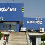 گزارش کارآموزی تجزیه و تحلیل فرآیند فروش خودرو در شرکت ایران خودرو دیزل
