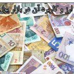 تحقیق در مورد ارز و کاربرد آن در بازار پول