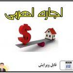 مقاله در مورد اجاره اهرمی