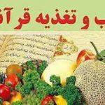 پایان نامه در مورد بهداشت علوم تغذیه در قرآن