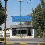 گزارش کارآموزی پالایشگاه نفت کرمانشاه