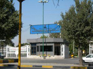 پالایشگاه نفت کرمانشاه
