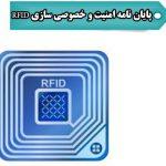 پایان نامه امنیت و خصوصی سازی RFID
