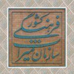 پایان نامه جایگاه و ضوابط قانونی حفظ میراث فرهنگی در ایران