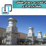 پایان نامه بررسی و معرفی بخشهای مختلف نیروگاه گازی