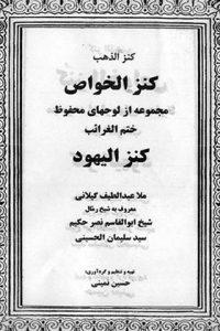 کتاب کنز الیهود ( کنز الذهب - کنز الخواص )