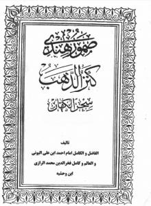 کتاب صمور هندی کنز الذهب سحر الکهّان
