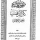 دانلود کتاب صمور هندی کنز الذهب سحر الکهّان