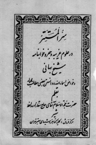 کتاب سرالمستتر شیخ بهائی
