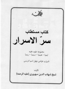 کتاب سرالاسرار شیخ شهاب الدین سهروردی