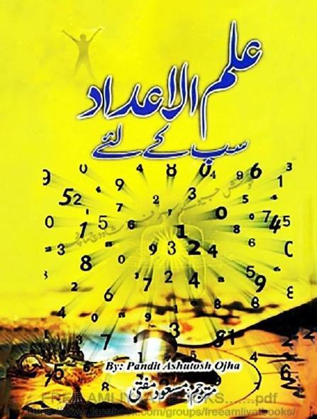 علم الاعداد کی مکمل کتاب pdf