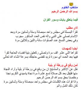 منتخب الختوم pdf